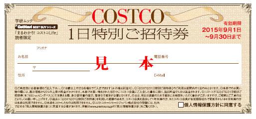 COSTCO 1日特別ご招待券