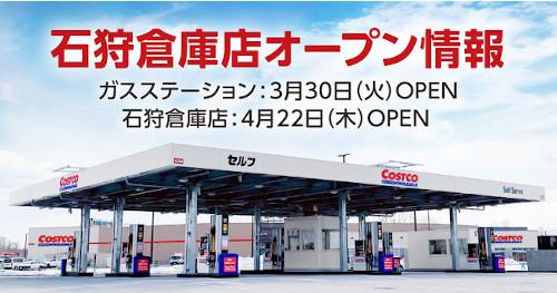 コストコ石狩倉庫店 2021年4月22日(木)にオープン