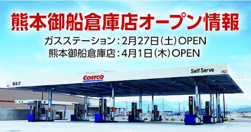 コストコ熊本御船倉庫店 2021年4月1日(木)にオープン