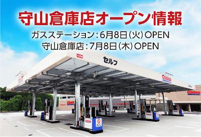 コストコ守山倉庫店(名古屋市) 2021年7月8日(木)にオープン